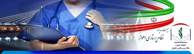 644125_267-1 وبسایت هیات مدیره نظام پرستاری اهواز رونمایی شد
