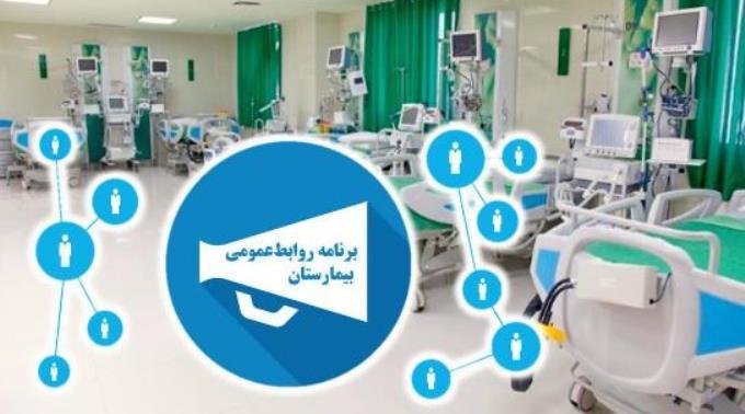 HPR اهمیت برنامه روابطعمومی بیمارستان ، مخاطبان و روش های توزیع